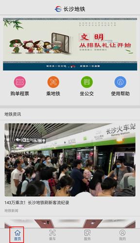 长沙地铁app图片1