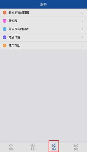 长沙地铁app图片3