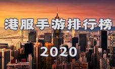 港服手游排行榜2020 香港最流行的手机游戏推荐