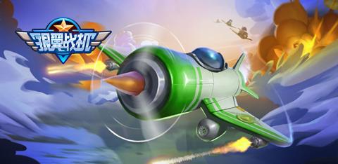 銀翼戰機游戲特色