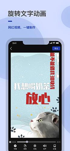 易字幕app截图1