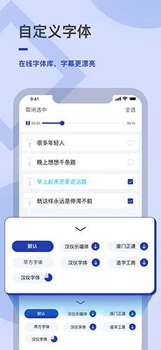 易字幕app截图5