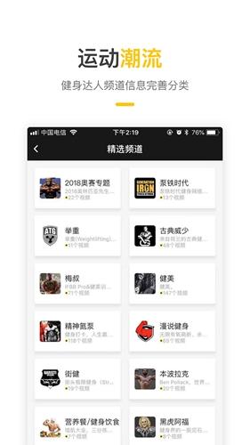豹哥健身app截图1