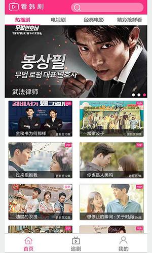 看韩剧app截图2
