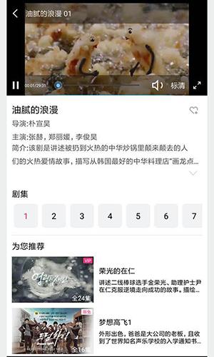 看韩剧app截图3