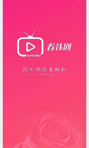 看韩剧app截图1