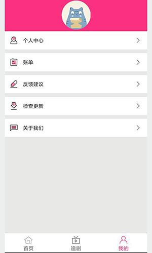 看韩剧app截图5