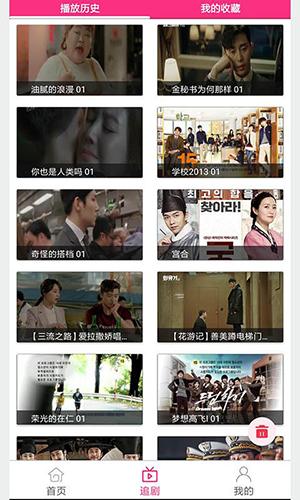 看韩剧app截图4