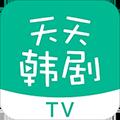 天天韩剧TVapp
