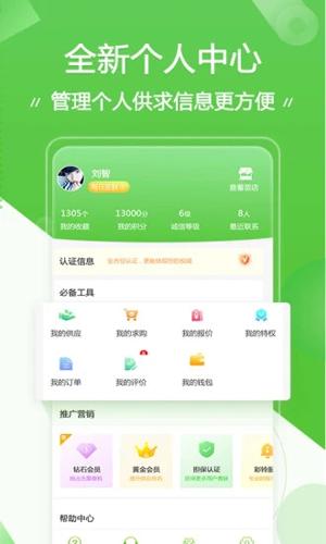 苗木通APP安卓版截圖4