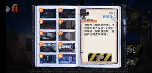 密室逃脱绝境系列11游乐园图片