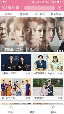 看韩剧app图片