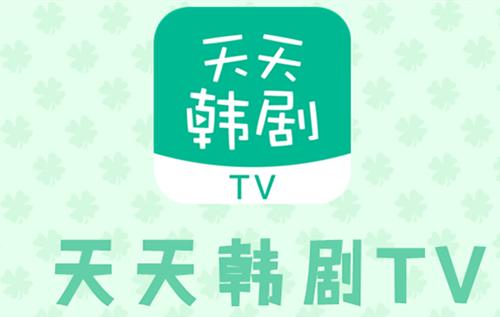 天天韩剧TVapp图片