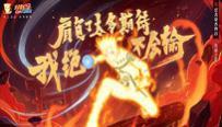 《火影忍者》手游:格斗今夏 决斗场见!