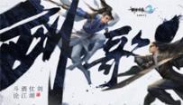 《剑侠情缘2:剑歌行》玩法揭晓 8月4日江湖等你