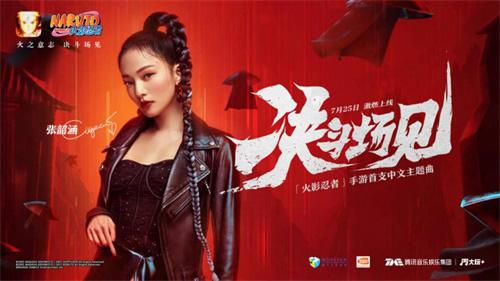 張韶涵演唱游戲首支中文主題曲《決斗場見》