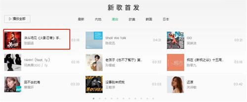 QQ音樂平臺官網,《決斗場見》被首位推薦