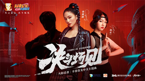 陳樂一演唱游戲首支中文主題曲《決斗場見》