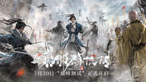 【《新射雕群侠传之铁血丹心》7月30日开启巅峰测试】
