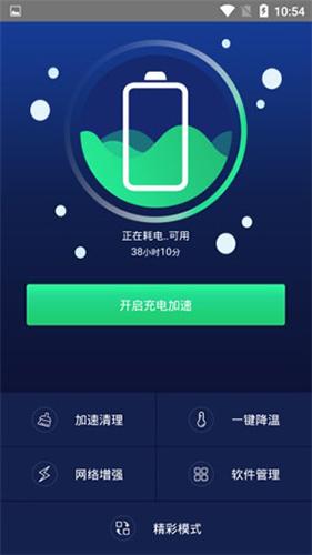 快速充电加速器app截图2
