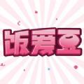 飯愛豆app