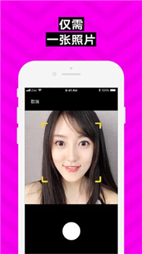 心上人app2