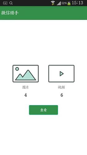 微信猎手app截图1