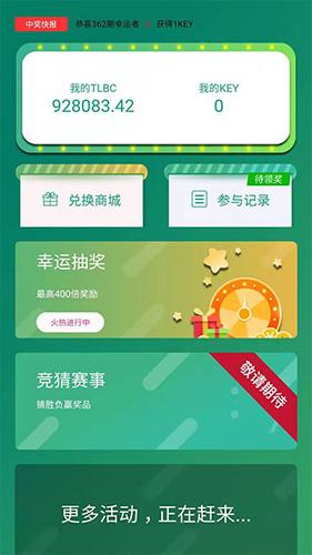 陀螺世界app截图2