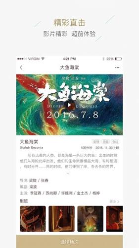 星轶影城app截图2