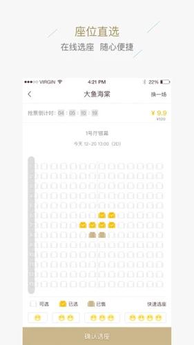 星轶影城app截图5