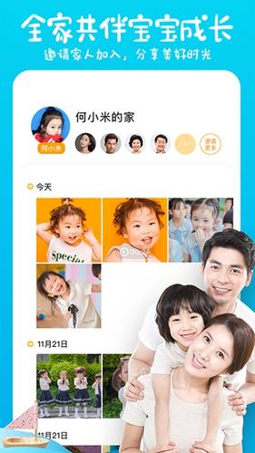 小棉花成长册app截图2
