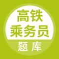 高铁乘务员题库app