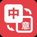 优学意大利语翻译app