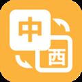 优学西班牙语翻译app