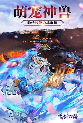 飞剑四海3