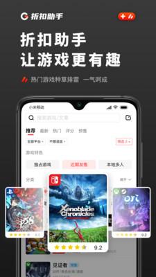 游戏值得买app截图1