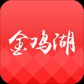 金雞湖app