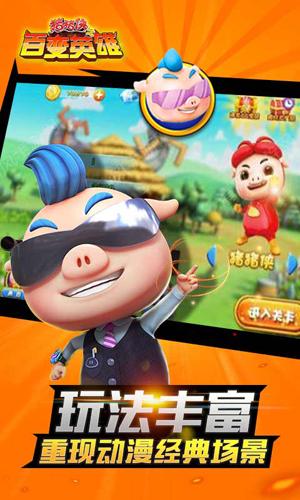 猪猪侠之百变英雄截图3
