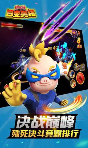 猪猪侠之百变英雄截图4