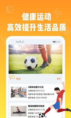 多米看球app截图2