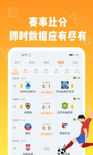 多米看球app截图1