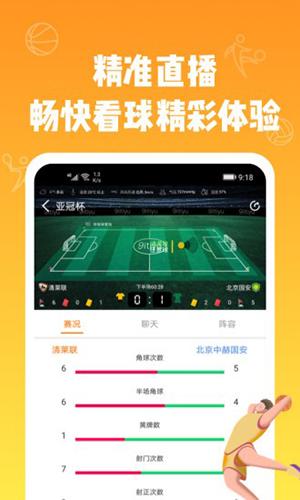 多米看球app截图4