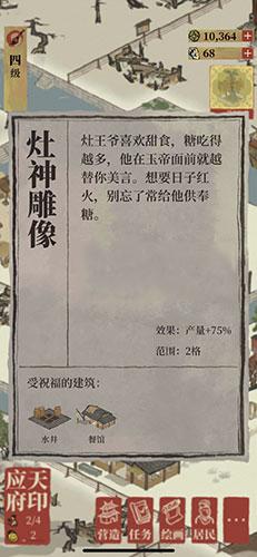 江南百景图灶王爷图片