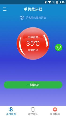 手机散热器APP2