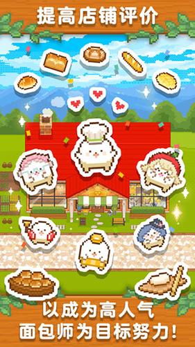 妖精面包房截图3
