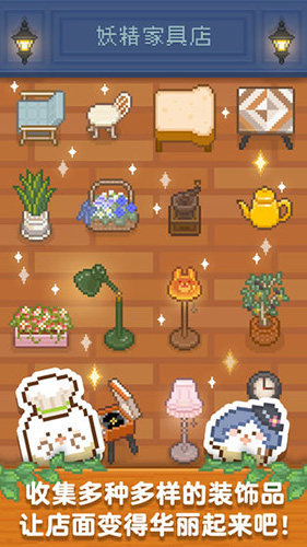 妖精面包房截图1
