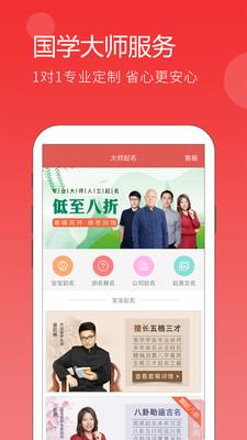 起名app