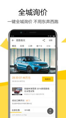 嗖嗖买车app