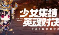 夏日萌动《城堡奇兵》8月6日正式公测!
