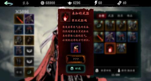 影之刃3图片6
